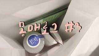 [몽매로그] vlog …