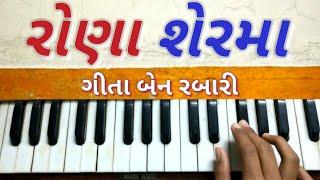 Rona Ser ma - Harmonium Tutorial | Instrumental Piano | Geeta Rabari | રોણા શેરમા | Gujarati Song