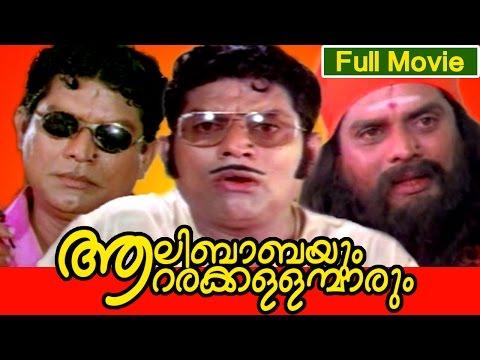 Malayalam Full Movie | Aalibabayum Aararakkallanmarum | Comedy Movie | Ft. Jagathi, Kalpana