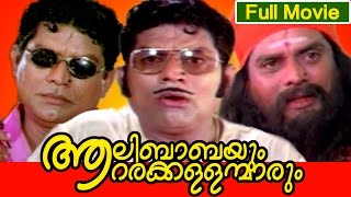 Malayalam Full Movie | Aalibabayum Aararakkallanmarum | Comedy Movie | Ft. Jagathi, Kalpana