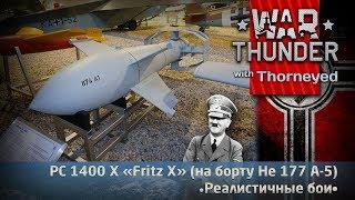 Бомбуэ PC 1400 X Fritz X | War Thunder