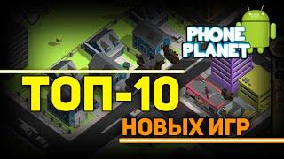 ТОП-10 Лучших и новых игр на ANDROID 2016 - Выпуск 14 PHONE PLANET