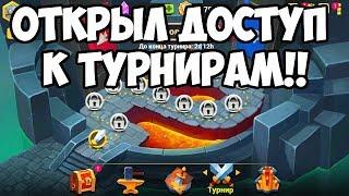 Toy Defense Fantasy - відкрив доступ до турнірів