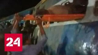 В Индии сошел с рельсов скорый поезд  23 погибших, 100 пострадавших