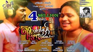Sevvanthi Poovula Maala | Official | Hd Album Making | Video Song | செவ்வந்தி பூவுல மால.. 8098689244