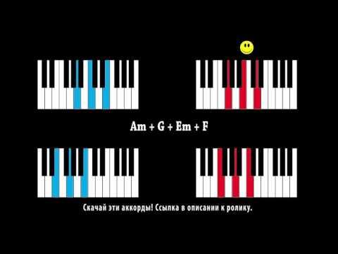 Красивые сочетания аккордов.