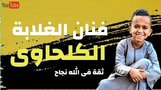 اغنية ' الدمع في عيني ' للفنان عبدالله الكلحاوي💛 جديد 2020 😎