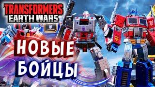 НОВЫЕ ТРАНСФОРМЕРЫ! РАМАКАН И РЕД АЛЕРТ! Трансформеры Войны на Земле Transformers Earth Wars #266