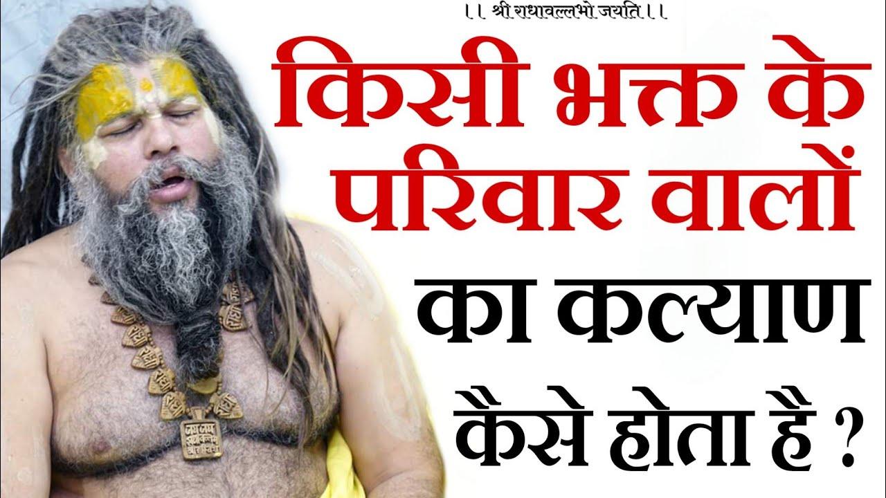 किसी भी भक्त के परिवार वालों का कल्याण कैसे होता है ? | Shri Hit Premanand Govind Sharan Ji Maharaj