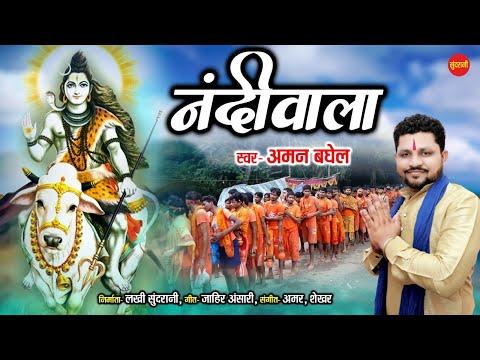 शिव सावन स्पेशल भजन - Nandi Wala - नंदी वाला - Aman Baghel - HD Video Song || Hindi Song