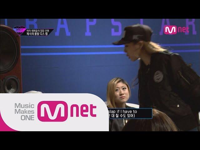 [Unpretty Rapstar] ep.02: Jessi's diss rap (제시 인생 최대 굴욕! '니들이 뭔데!'@제시 돌발 디스 랩)