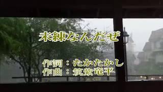 未練なんだぜ 大川栄策  2019年4月10 日発売 カラオケ