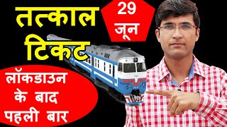 Tatkal Ticket Booking In Mobile | After Lockdown | 29 June | Mobile Se Tatkal Ticket Kaise Book Kare