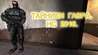 тАЙНИКИ ГАВРА В НАРОДНОЙ СОЛЯНКЕ 2016