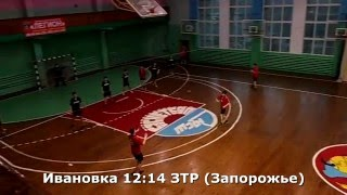 Гандбол. Ивановка - ЗТР (Запорожье) - 15:15 (1 тайм). Турнир в г. Мелитополь, 2002 г. р.