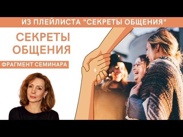 Секреты общения - Ирина Лебедь