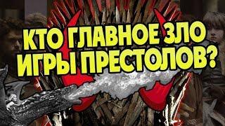5 Самых Злых Персонажей Сериала Игра Престолов