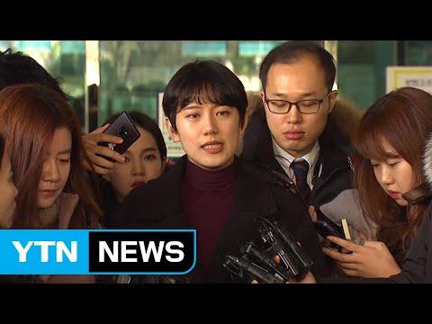 """양예원 """"재판 결과에 위로...더는 숨지 마세요"""" (영상) / YTN"""