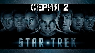 StarTrek (2 серия) Атака на Заставу 17