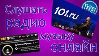 Музыка для работы! Хорошее радио онлайн! Бесплатно 101 ru