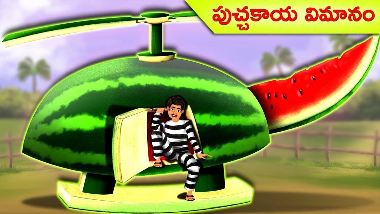 పుచ్చకాయ విమానం - Watermelon Aeroplane | Telugu Stories | Stories In Telugu | Telugu Kathalu