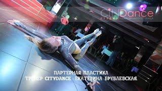 Партерная пластика - тренер CityDance - Екатерина Врублевская