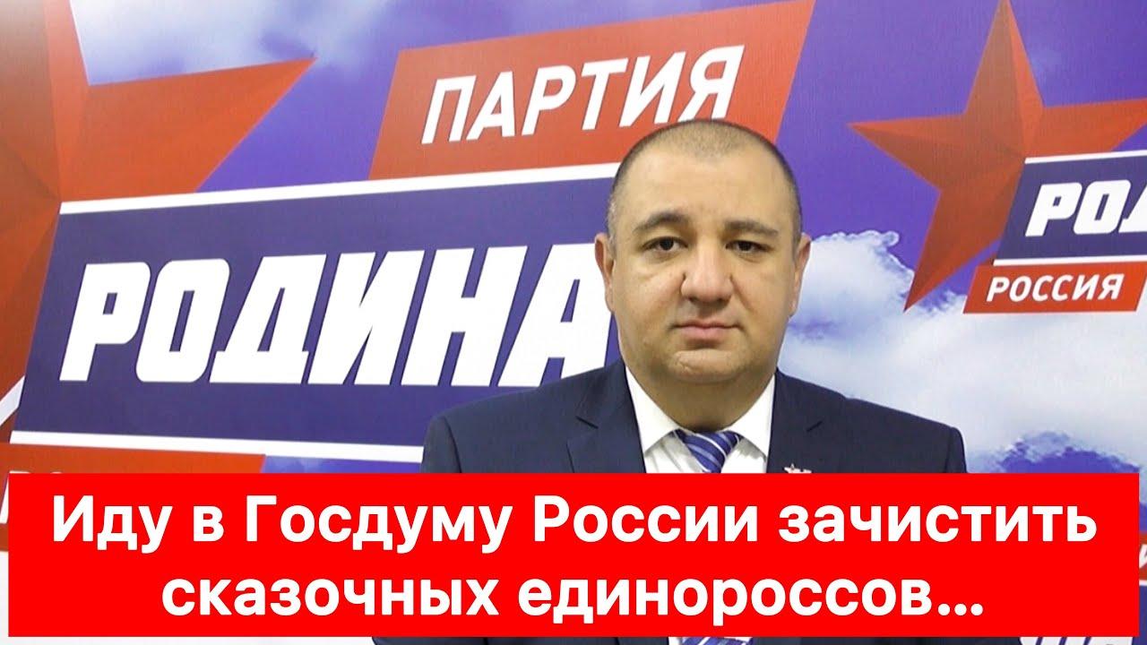 #НетЕдинороссам #РоссияРодина Иду в Госдуму России зачистить сказочных балаболов единороссов