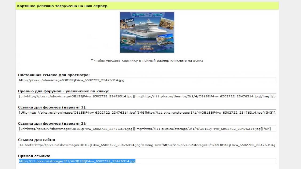 Как загрузить картинку и получить ссылку, pixs ru ...