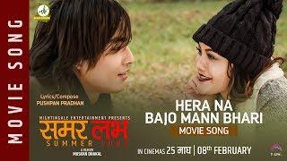 Herana Bajho Mannbhari   New Nepali Movie Song-2018   SUMMER LOVE   Puspan Pradhan   Ashish, Rewati