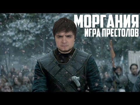 МОРГАНИЯ И ИГРА ПРЕСТОЛОВ | Mount & Blade: A World of Ice and Fire 4.3 | ЧАСТЬ 0
