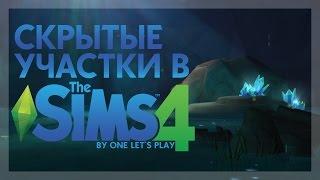 Скрытые участки The Sims 4: Забытый Грот