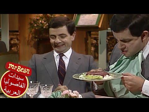 المطاعم الفاخرة مع السيد بين   حلقة كاملة   مستر بين عربي