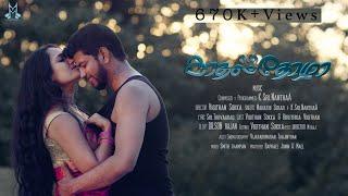 Enn Kaadhal Thozha | Music Video | Official Teaser 1 | 5K