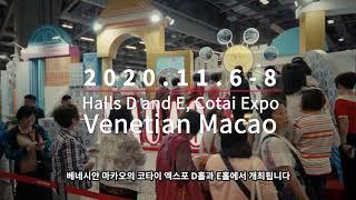 2020 마카오국제여행(산업)ᄋ…