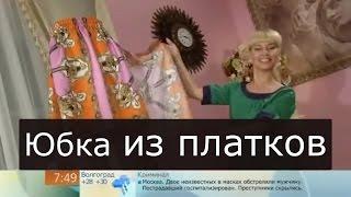 Как сшить шелковую юбку Ольга Никишичева 154
