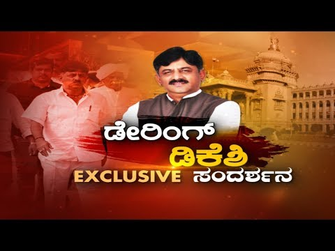 DK Shivakuamar Latest Exclusive Interview with Tv5 Kannada | Dks Interview