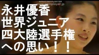 最近、急成長を遂げてきている 永井優香選手。 世界ジュニア・四大陸選手...