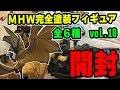 【MHW】超クオリティ!完全塗装フィギュア「モンスターハンター スタンダードモデル Plus Vol.10」【モンハンワールド】