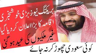 Saudi Arabia Big Good News Iqama New Update 2019