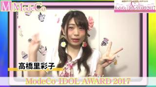 iDOL AWARD 2017 高橋里彩子 【modeco88】【m-event06】