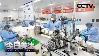 《今日关注》完善传染病直报和预警系统 强健公共卫生体系 20200523 | CCTV中文国际