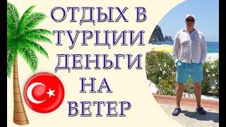 Турция 2021 деньги на ветер пустые отели скукота обман на базаре отель Xoria deluxe