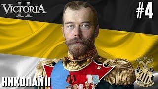 НИКОЛАЙ II И АЗИАТСКИЙ ТРИУМФ! - Victoria II (Российская Империя) #4