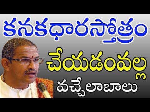కనకధార స్తోత్రం || Benefits of Kanakadhara Sthotram || Chaganti Pravachanalu