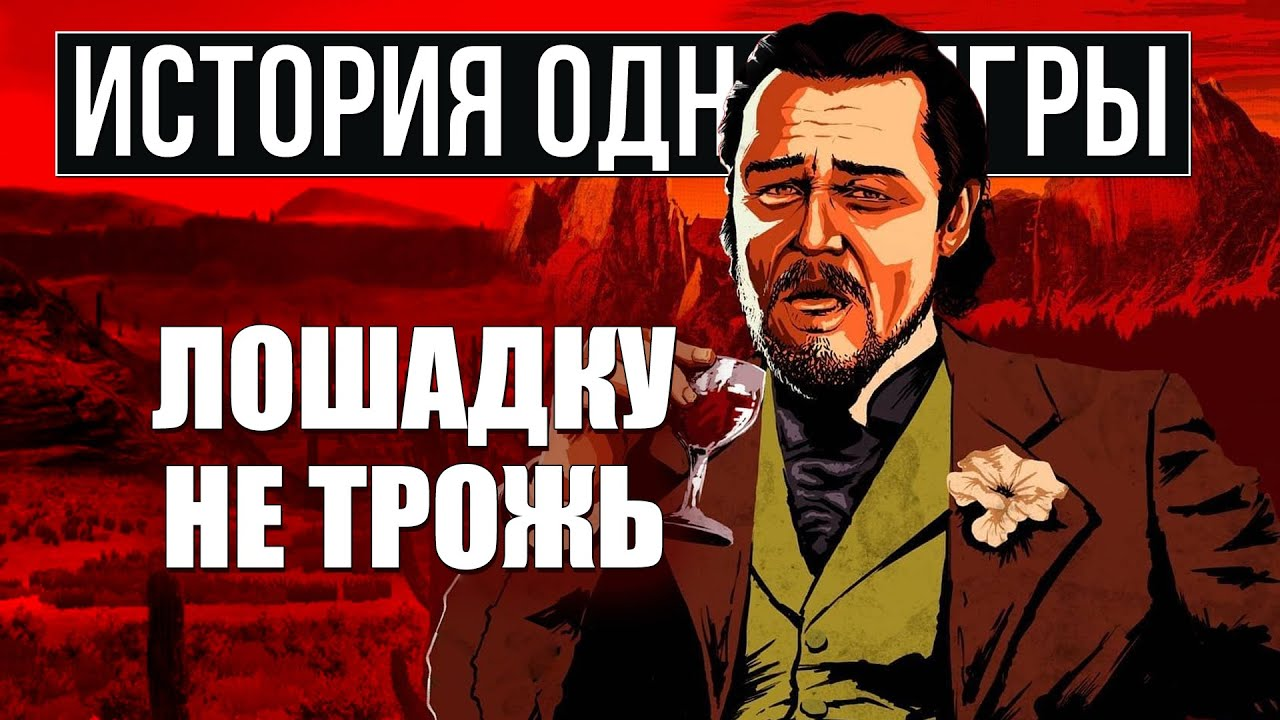 О чем был Red Dead Redemption 2 [История Одной Игры]
