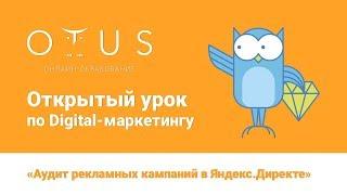 Открытый урок на тему «Аудит рекламных кампаний в Яндекс.Директе»