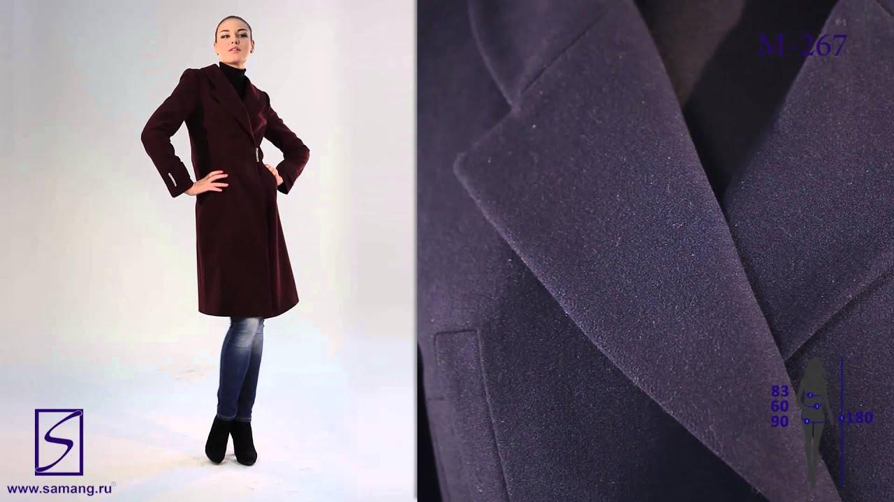 +7 (495) 915-73-74. Главная · коллекции · партнерам · новости · контакты. © 2017 gamelia фабрика пальто, купить оптом от производителя. Все права защищены.
