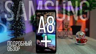 Samsung Galaxy A8 Plus - подробный ОБЗОР от пользователя