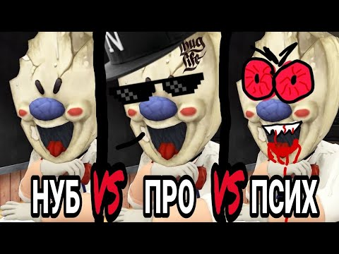 НУБ vs ПРО vs ПСИХ в Ice Scream 3 / Песня / Рэп / Клип про Мороженщика Рода