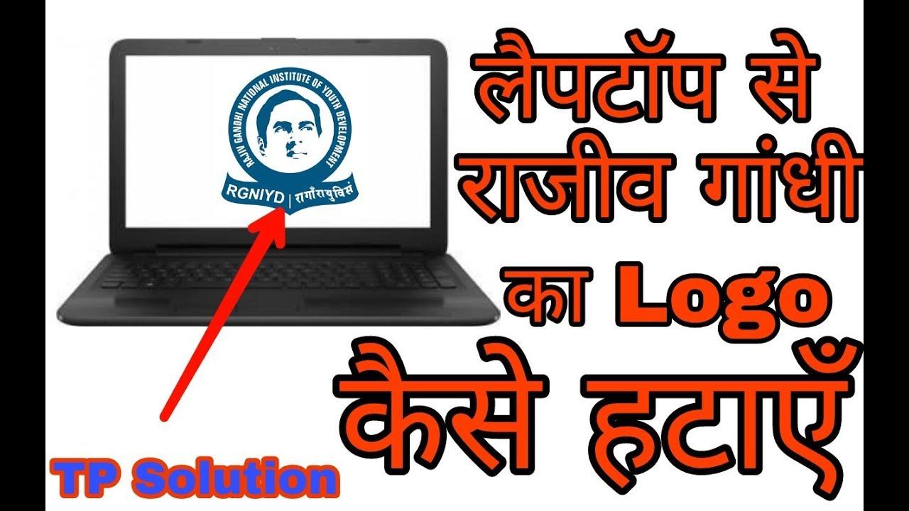 How to remove govt logo (rajiv gandhi) from Acer laptop